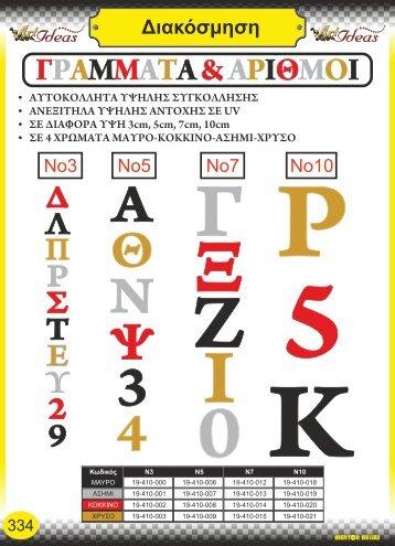 Διακόσμηση, τεχνοτροπίες, γράμματα, σήματα, stencil