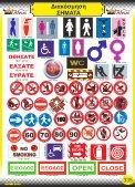 Διακόσμηση, τεχνοτροπίες, γράμματα, σήματα, stencil  - Page 2
