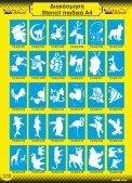 Διακόσμηση, τεχνοτροπίες, γράμματα, σήματα, stencil  - Page 5
