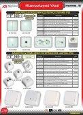 Ηλεκτρολογικό υλικό - Page 4