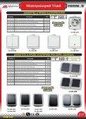 Ηλεκτρολογικό υλικό - Page 5