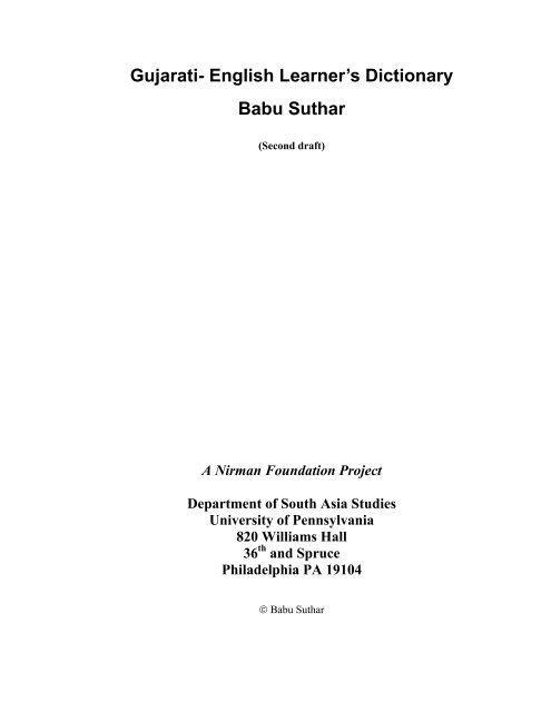 Gujarati- English Learner's Dictionary Babu Suthar - School