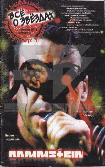 2001_№14 - Vse o zvezdah