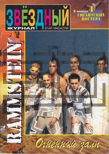 2002.01.хх - Zvezdniy_rus