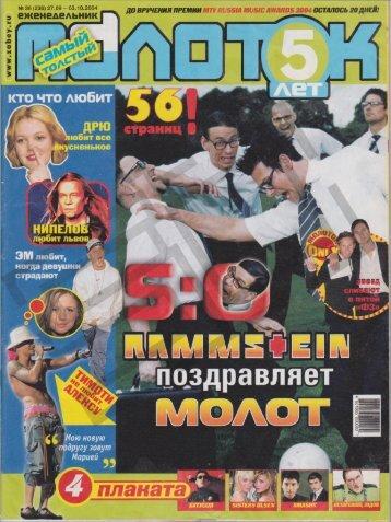 2004.10.03 - Мolotok_rus
