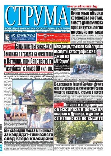 """Вестник """"Струма"""", брой 158, 11 юли 2017 г., вторник"""