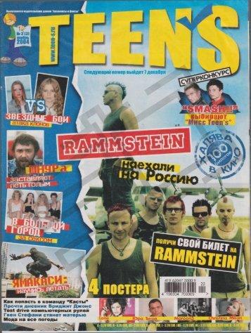 2004.11.xx - Teens_rus