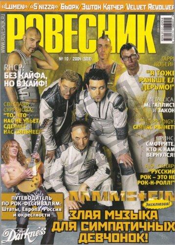 2004.10.хх - Rovesnik