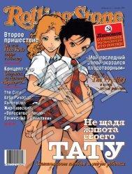 2004.09.хх - Rolling Stone_rus