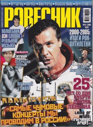 2005.12.хх - Rovesnik_rus