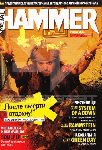 2005.12.хх - Metal Hammer_rus