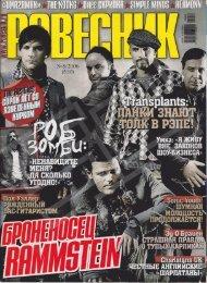 2006.08.хх - Rovesnik_rus