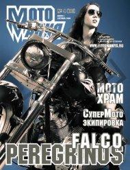 2006.08-09.xx - Motomania_rus