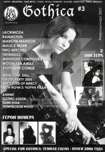 2007.02-03.хх - Gothica_rus
