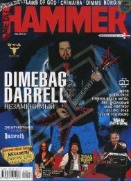 2009.хх.хх - Metal Hammer_rus