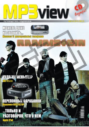 2010.05-06.хх - mp3 view_rus