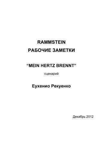 Eugenio Recuenco - Mein Hertz Brennt Workbook_rus