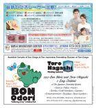 San Diego Yu Yu, July 16, 2017 - Page 5