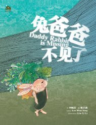 兔爸爸不见了 Daddy Rabbit is Missing 试阅本