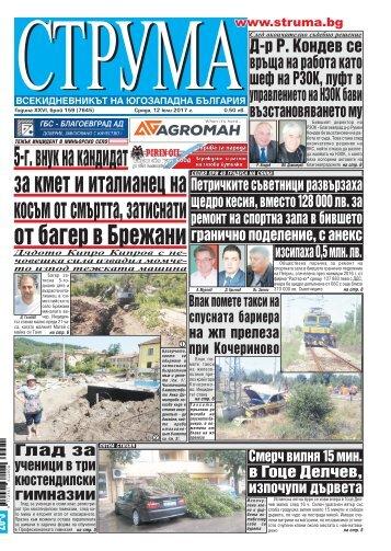 """Вестник """"Струма"""", брой 159, 12 юли 2017 г ., сряда"""