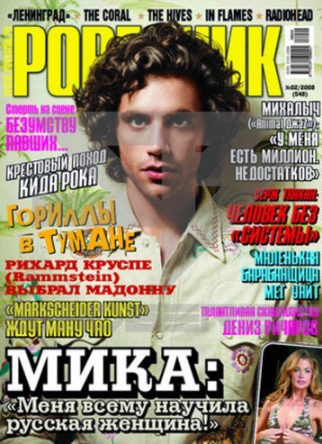 2008.02.хх - Rovesnik_rus_EM