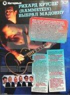2008.02.хх - Rovesnik_rus_EM - Page 2