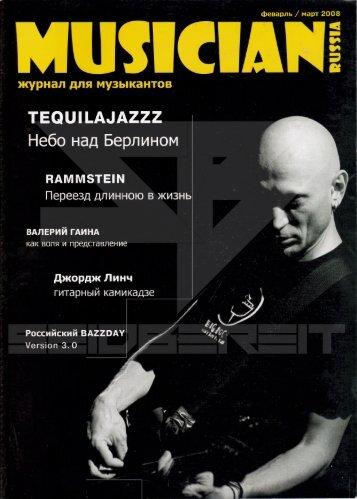 2008.02-03.хх - Musician Russia_rus_EM