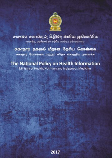 The National Policy on Health Information v1.0 of Sri Lanka