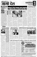 jago desh - Page 3