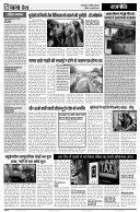 jago desh - Page 5