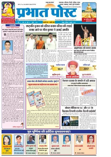 Prabhat Post 8, July, 17