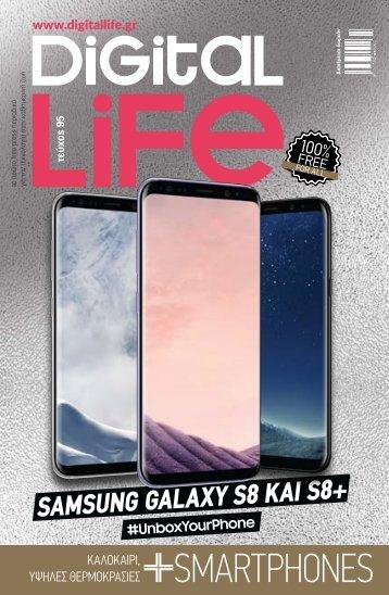 Digital Life - ΤΕΥΧΟΣ 95