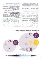 CES-MED Publication ARAB_WEB_rev July 2017 - Page 3