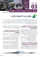 CES-MED Publication ARAB_WEB_rev July 2017 - Page 4