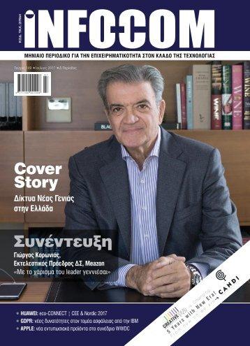 Infocom - ΤΕΥΧΟΣ 230