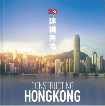 Constructing Hong Kong
