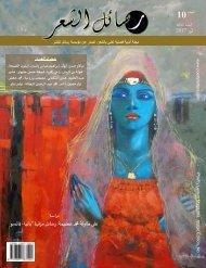مجلة رسائل الشعر - العدد 10