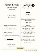 مجلة رسائل الشعر - العدد 10 - Page 3