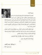 مجلة رسائل الشعر - العدد 10 - Page 7