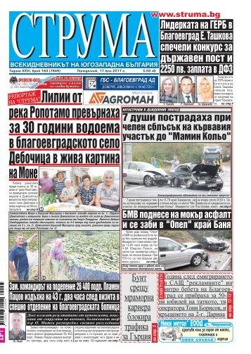 """Вестник """"Струма"""" брой 163"""