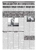 "Вестник ""Струма"" брой 163 - Page 4"