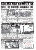"Вестник ""Струма"" брой 163 - Page 5"