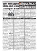 "Вестник ""Струма"" брой 163 - Page 6"