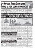 "Вестник ""Струма"" брой 163 - Page 7"