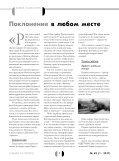 Альфа и Омега №1-2017 - Page 3