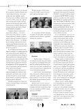 Альфа и Омега №1-2017 - Page 5