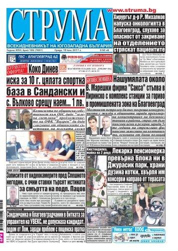 "Вестник ""Струма"", бр. 165"
