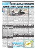 "Вестник ""Струма"", бр. 165 - Page 2"