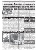 "Вестник ""Струма"", бр. 165 - Page 4"