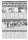 "Вестник ""Струма"", бр. 165 - Page 6"